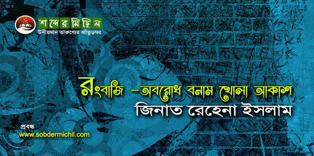 রংবাজি-অবরোধ বনাম খোলাআকাশ