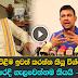 Ranjan Ramanayake blame to Vigneshwaran