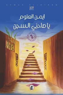تحميل رواية يا صاحبى السجن pdf أيمن العتوم