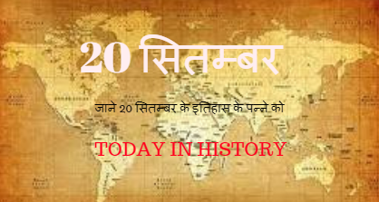 20 September Aaj Ka Itihas