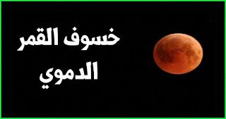 خسوف القمر الدموي حادثة كل 100 سنة