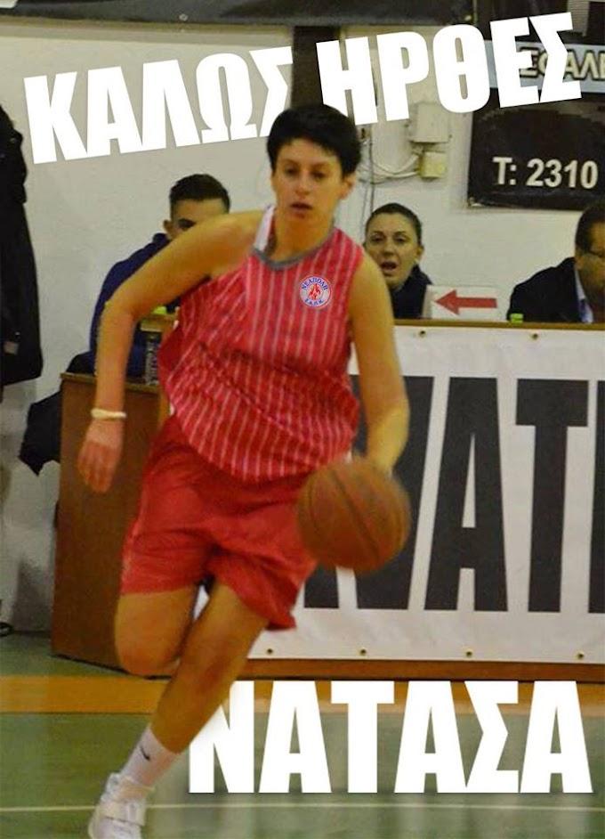 Η Νατάσα Γιοσμά στο ΠΚ Νεάπολης
