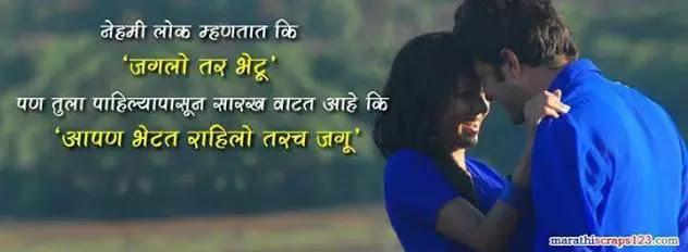 मराठी स्टेटस Marathi Love whatsapp status