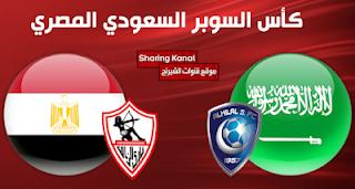 مشاهدة مباراة الهلال والزمالك بث مباشر بتاريخ 06-10-2018 كأس السوبر السعودي المصري