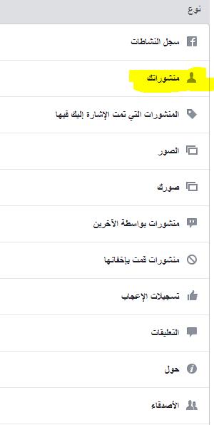 حذف كل منشوراتك في الفيس بوك بضغطه واحده