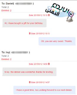 استرداد الرسائل النصية المحذوفة