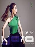 Yara-3ayesh Be 3yoony