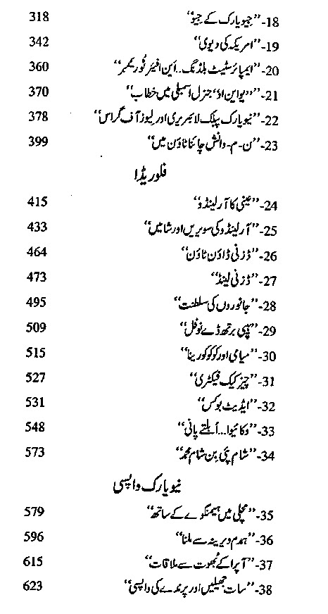 Mustansar Hussain books Urdu