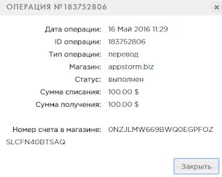 appstorm.biz выплаты