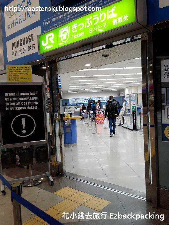 關西機場JR綠色窗口+南海電鐵換PASS 清晨情況 - 花小錢去旅行