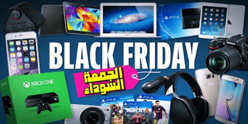 الجمعة السوداء| دليلك لشراء أفضل منتجات بأرخص أسعار