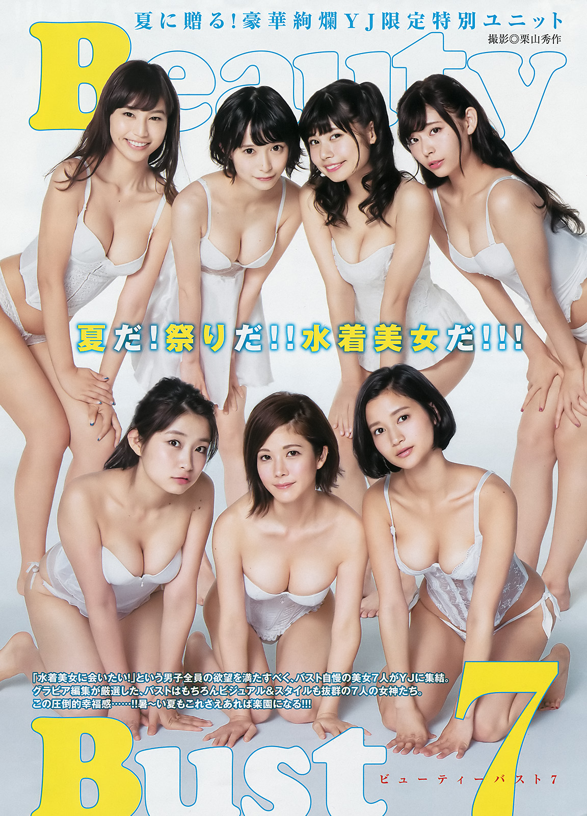 Beauty Bust 7, Young Jump 2017 No.38 (週刊ヤングジャンプ 2017年38号)