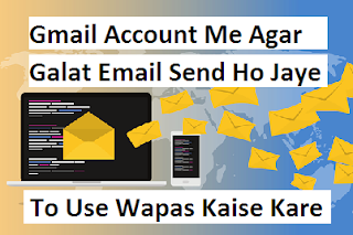 Gmail Account Me Agar Galat Email Send Ho Jaye To Use Undo Kaise Kare
