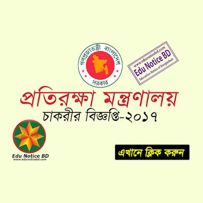 Ministry of Defence Job Circular 2017 – www.mod.gov.bd  by www.edunoticebd.com - circular