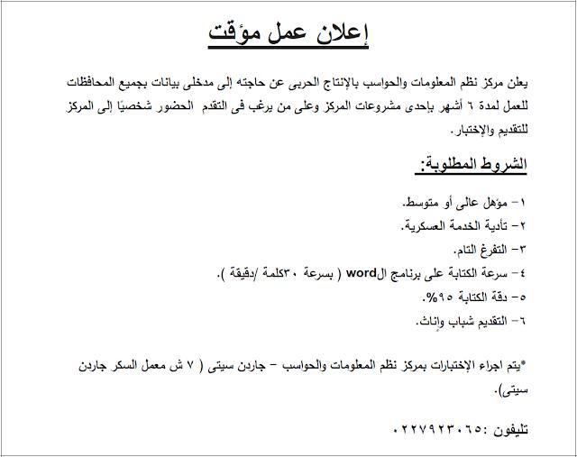 وزارة الإنتاج الحربى    مركز نظم المعلومات والحواسب    إعلان عمل مؤقت