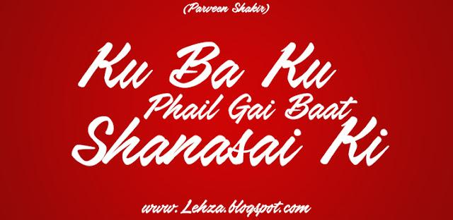 Ku Ba Ku Phail Gai Baat Shanasai Ki By Parveen Shakir