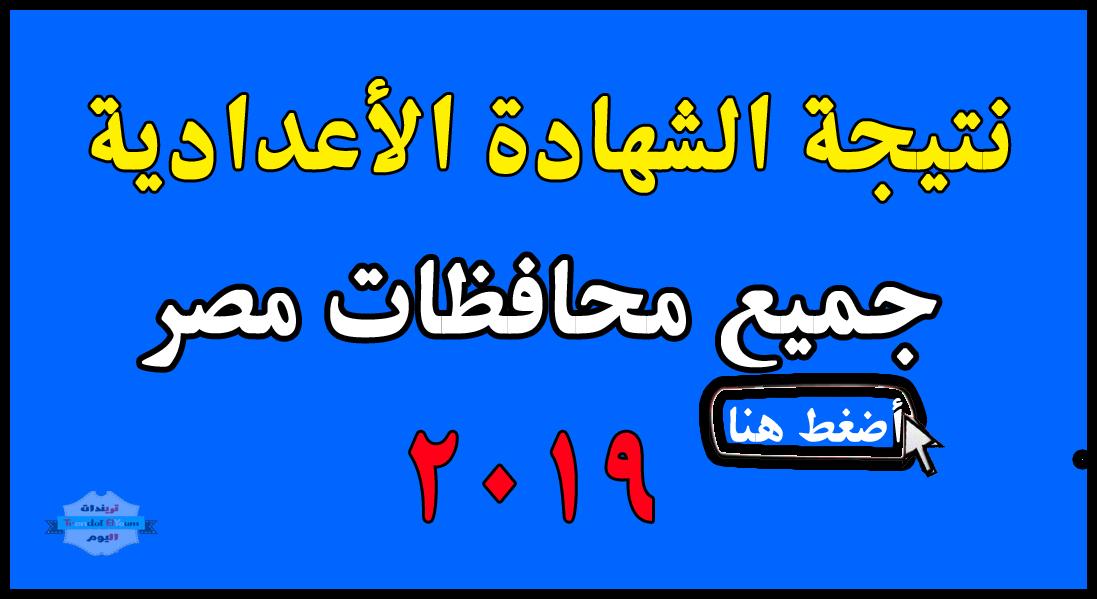 نتيجة الشهادة الاعدادية الصف الثالث الاعدادى ٢٠١٩ جميع المحافظات
