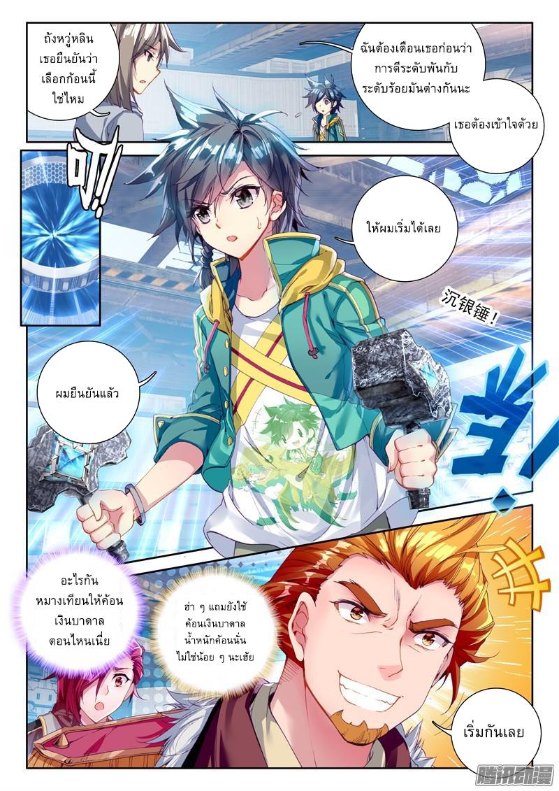 อ่านการ์ตูน Douluo Dalu 3 The Legends of The Dragon Kings 38 ภาพที่ 9