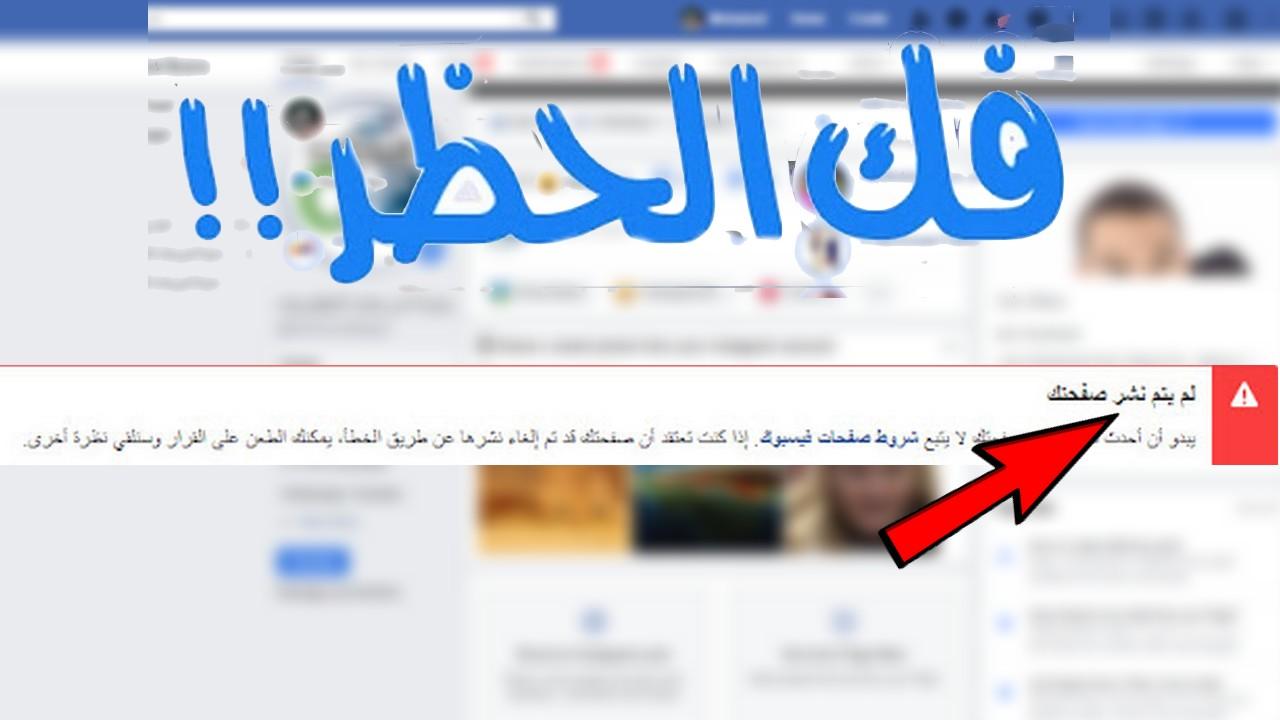 حل مشكلة لم يتم نشر صفحتك لفك الحظرعن صفحات الفيس بوك وإعادة
