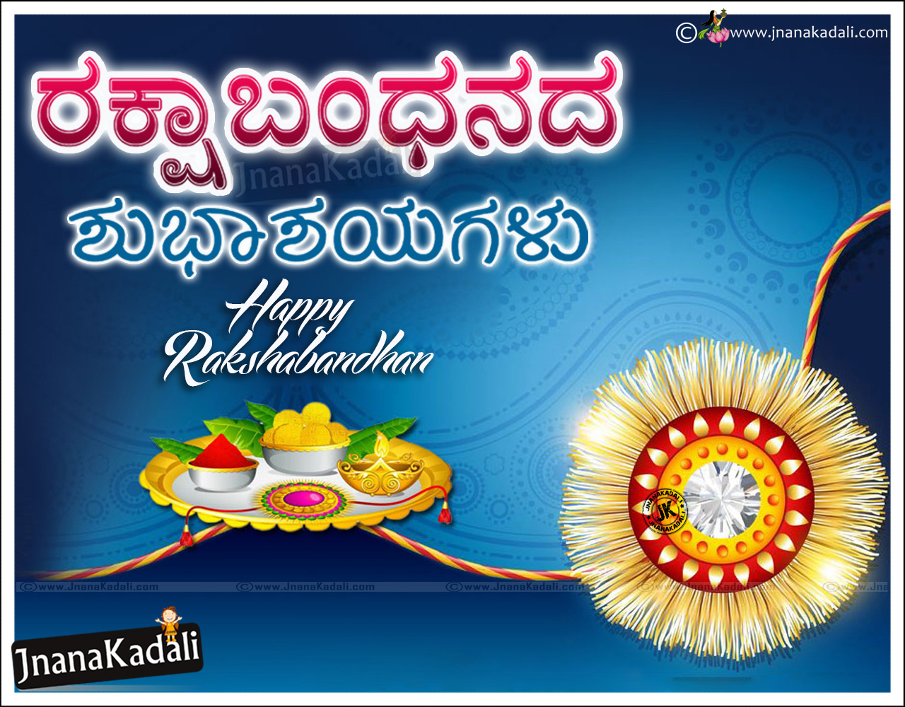 raksha bandhan kannada kavanagalu images jnana kadali com
