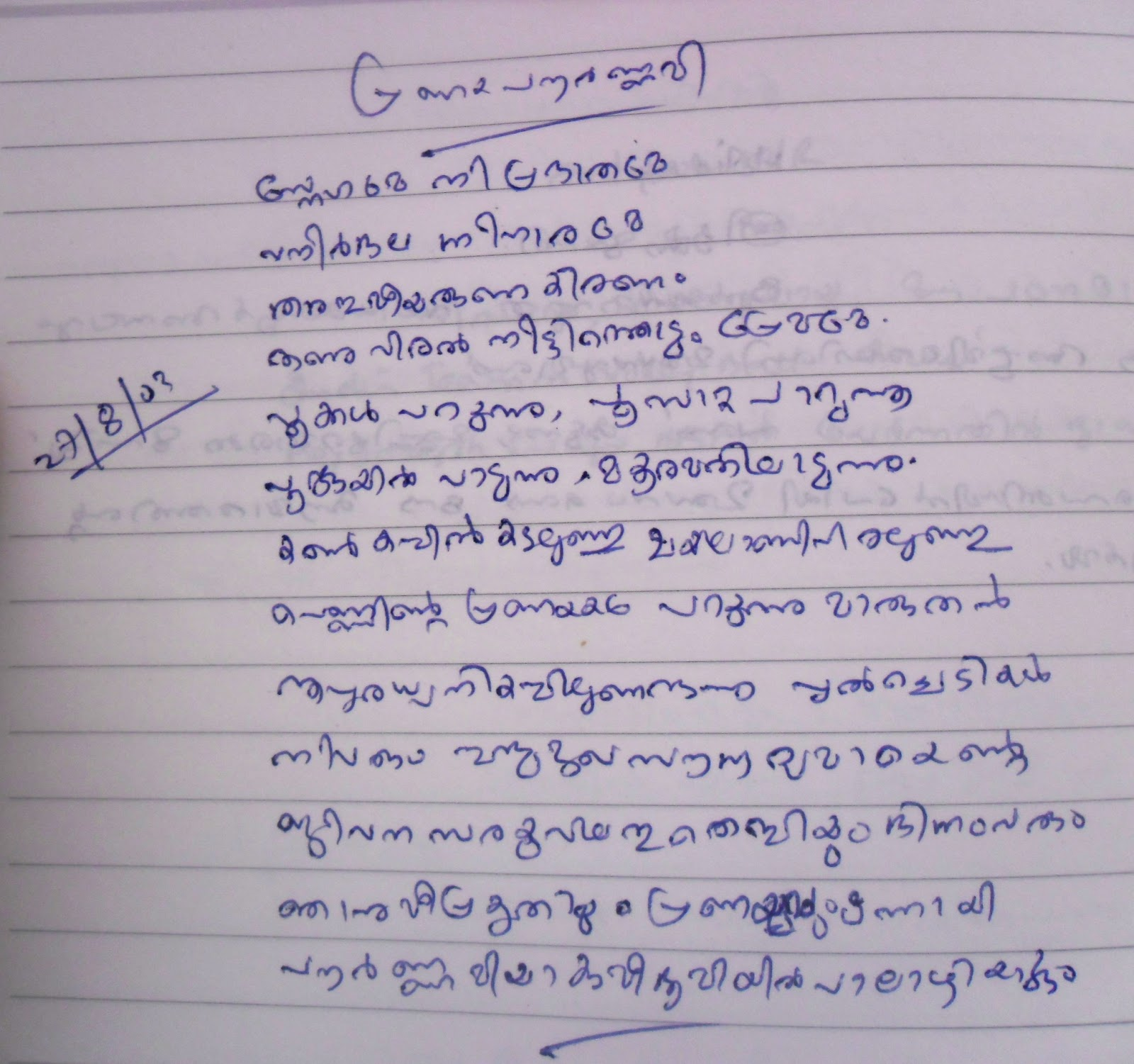 Love Malayalam Memos: Malayalam Love Letters