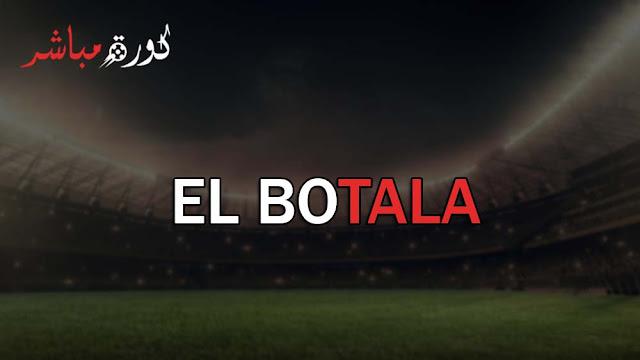 البطولة ELbotoala | اخر اخبار الرياضة العالمية والمحلية | تغطية شاملة | ملخصات واهداف المباريات