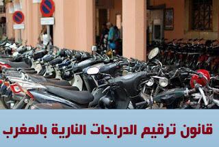قانون ترقيم الدراجات النارية بالمغرب يدخل حيز التنفيذ