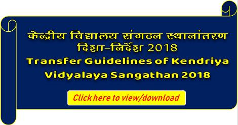 kvs-transfer-guideline-govempnews