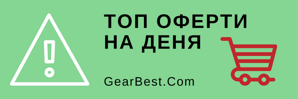 топ оферти на деня в Gear Best