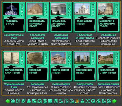 Онлайн Туристически Игри