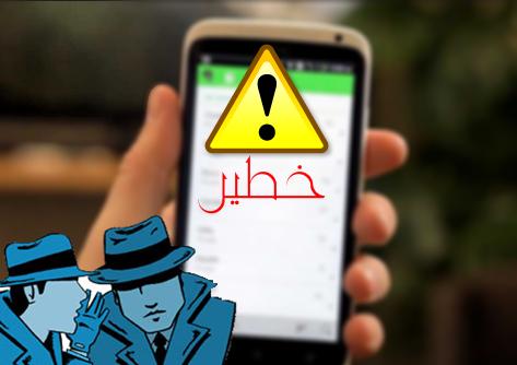 أخطر تطبيق للتجسس على الهواتف في العالم سيجن جنونك - جربه بنفسك