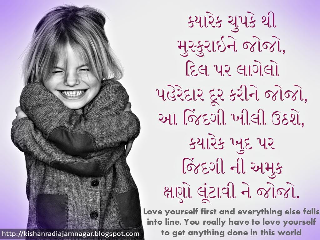 Gujarati Self Love Quotes Gujarati Self Love Status Gujarati