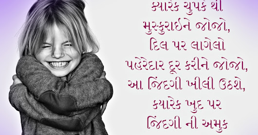 Gujarati Self Love Quotes | Gujarati Self Love Status