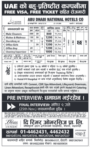Jobs in UAE for Nepali, Salary Rs 55,800
