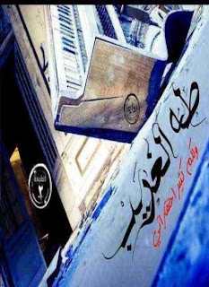 تحميل رواية طه الغريب تأليف محمد صادق pdf