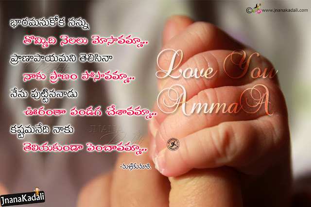 telugu quotes on mother, best quotes on mother in telugu, amma kavithalu in telugu, mother greatness poetry in telugu