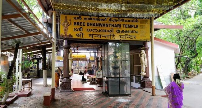 Sri Dhanvantri Temple, Ramanathapuram, Coimbatore