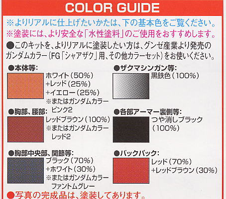 Found The Char Custom Zaku Color Chart (in Japanese) | Clemson's