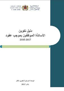 دليل تكوين الأساتذة المتعاقدين 2017/2016