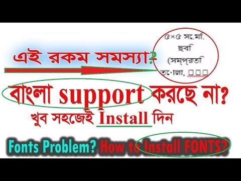 বাংলা ফন্ট এলোমেলো? not support bangla