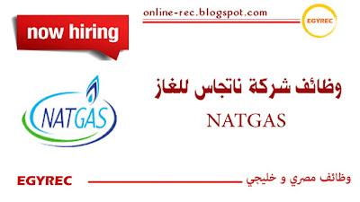 وظائف الشركة الوطنية للغاز ناتجاس NatGas