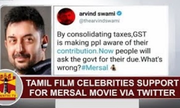 Tamil film celebrities support for 'Mersal' movie via Twitter | Thanthi Tv