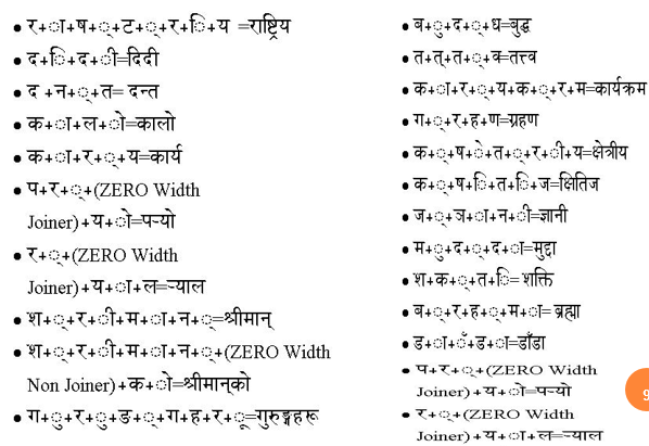 Typing method of Nepali Unicode - For Traditional