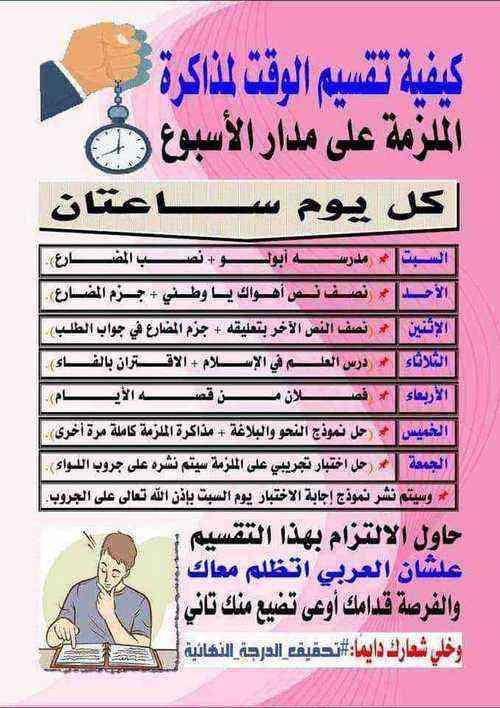 المراجعة الأولى لغة عربية للصف الثالث الثانوى2020  مستر  رضا الفاروق