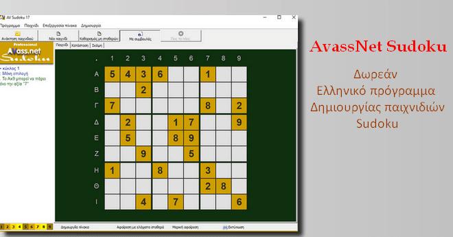 AVassNet Sudoku - Δωρεάν επαγγελματικό και ελληνικό πρόγραμμα δημιουργίας παιχνιδιών Sudoku