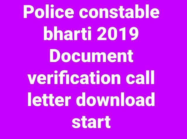 Police bharti 2019 document verification callletter download