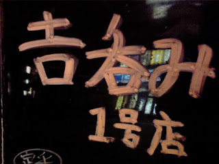 吉呑み 1号店