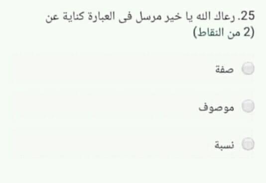 امتحان تجريبي الكترونى في مادة اللغة العربية للصف الاول الثانوي ترم ثاني بالاجابات  25