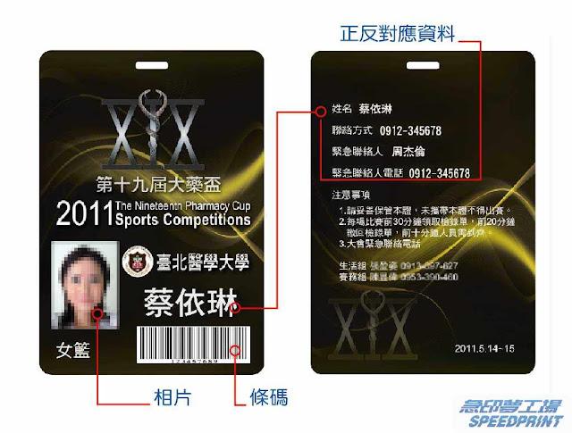 環保識別證帶繩套-選手證