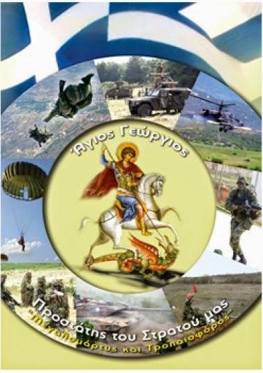 Εορτασμός Αγίου Γεωργίου Προστάτη του Στρατού Ξηράς